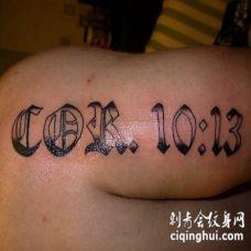 英文姓名和时间手臂纹身图案