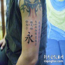 手臂上的中文和徽章纹身图案