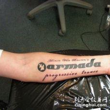 手臂漂亮的不同字体英文字母纹身图案