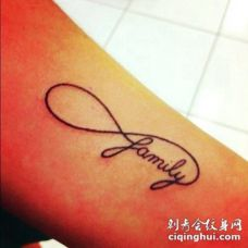手臂无限符号结合家庭英文单词纹身图案
