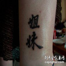 黑色的中文汉字脚踝纹身图案