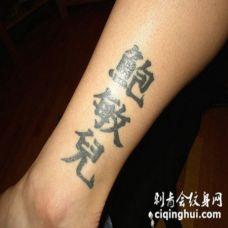 黑色的中文名字脚踝纹身图案