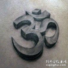 3D风格的黑色的石像印度教标志纹身图案