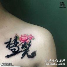 剑网三书法汉字花蕊纹身图案