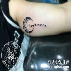 大臂内侧月亮图腾纹身图案