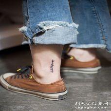 纹身图案脚踝字母 情侣脚踝英文字母纹身图片