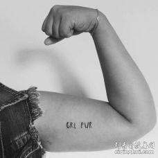 黑白色胳膊GRL PWR英文字母纹身图案