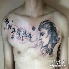 男生胸部汉字南无阿弥陀佛字纹身图案