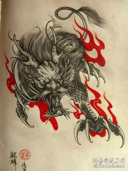 火麒麟纹身手稿