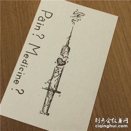 手绘强心针(注射器)纹身手稿