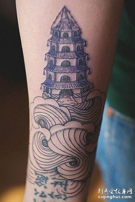 手臂点刺宝塔纹身图案