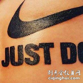耐克商标标志个性纹身