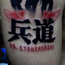 大臂个性特种兵道字纹身图案