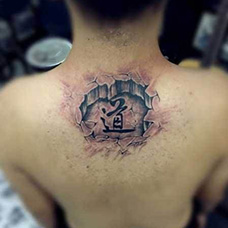 背部石裂道字纹身图片