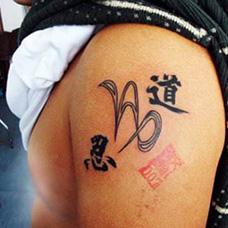 大臂忍字道字纹身图片
