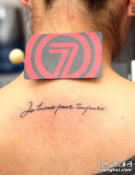 背部法文纹身图案