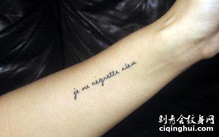 小臂法文纹身图案
