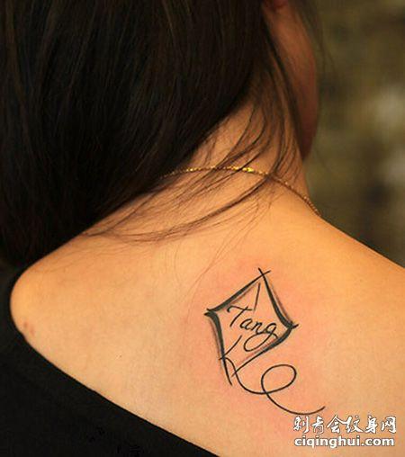 女生肩部创意风筝纹身图片