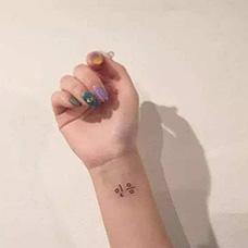 手腕韩文纹身图片