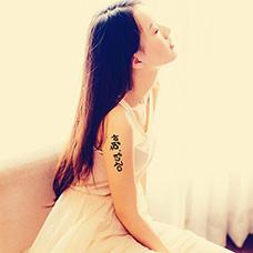 美女大臂韩文纹身图片