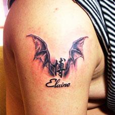 大臂上长翅膀汉字博纹身图案