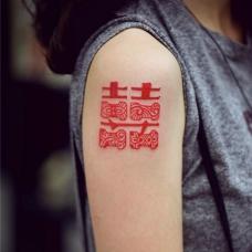 大臂红色汉字双喜纹身图片