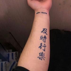 小臂字体及时行乐纹身图片