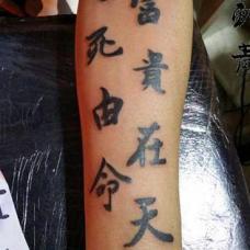 手臂汉字命字纹身图案