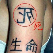 大臂生命字纹身图案