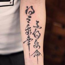 手臂汉字命字纹身图片