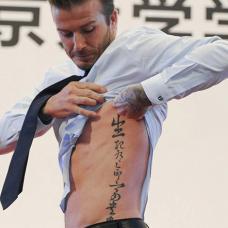 小贝腰部命字纹身图案
