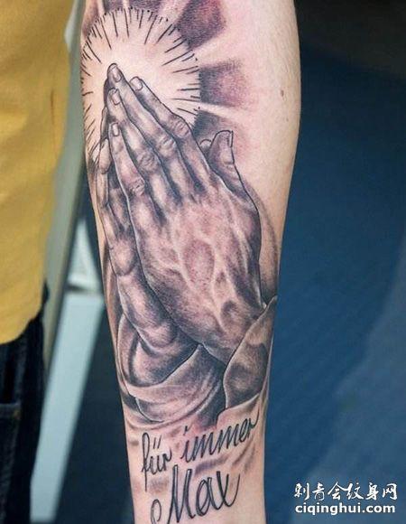 手臂祈祷之手光芒纹身图片