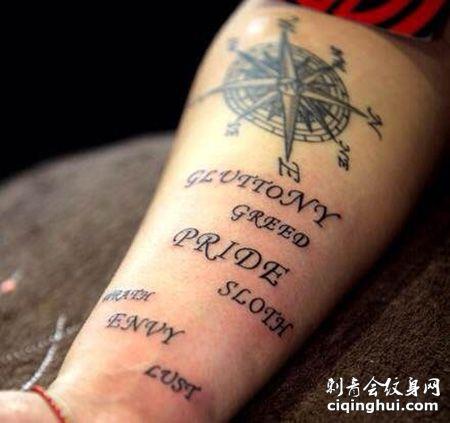 手臂七宗罪指南针纹身图片