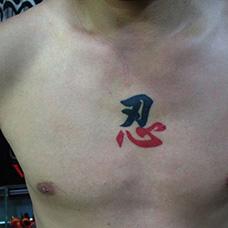 胸前忍字纹身图片