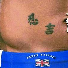 球星腹部忍字纹身图片