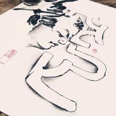 泼墨大气的善恶文字纹身手稿