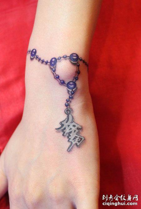 手臂手链汉字纹身图案