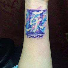 手腕汉字和双子座纹身图案