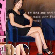 美女明星郝蕾脚踝处情侣纹身
