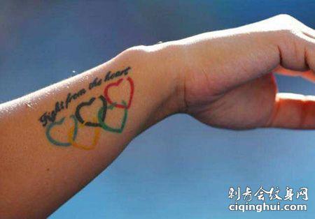 手腕爱心五环纹身图案