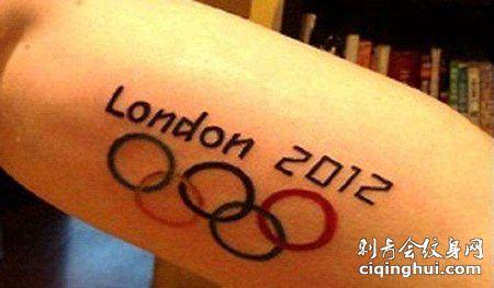 手臂伦敦奥运五环纹身图案