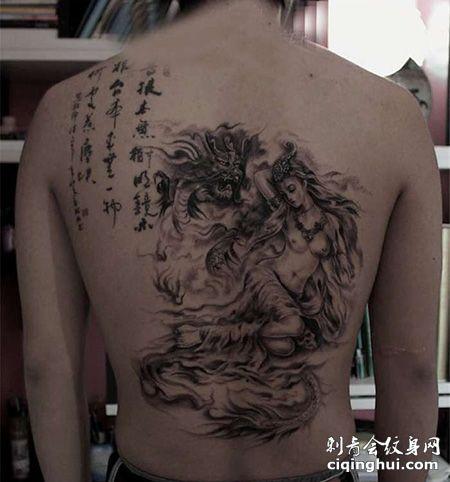 背部仙女和汉字纹身图案