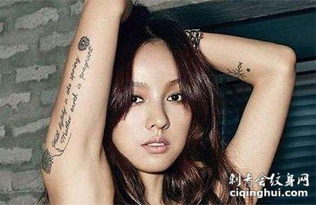 韩国女星李孝利手臂英文纹身