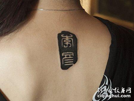 女生背部黑色印章纹身图片