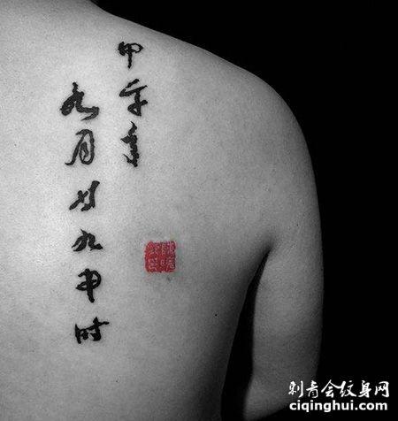 背部汉字和印章纹身图案