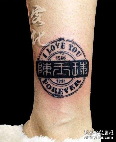 小腿名字印章纹身图案