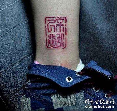 脚踝红色印章纹身图片