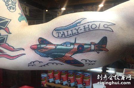 大臂内侧战斗机纹身图片