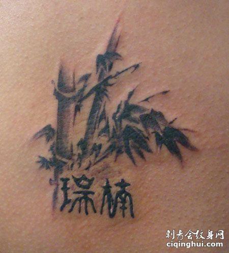 竹子姓名纹身图案