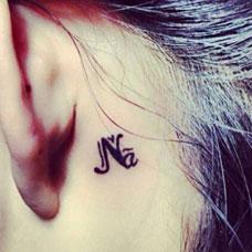 耳后的英文字母的纹身图案